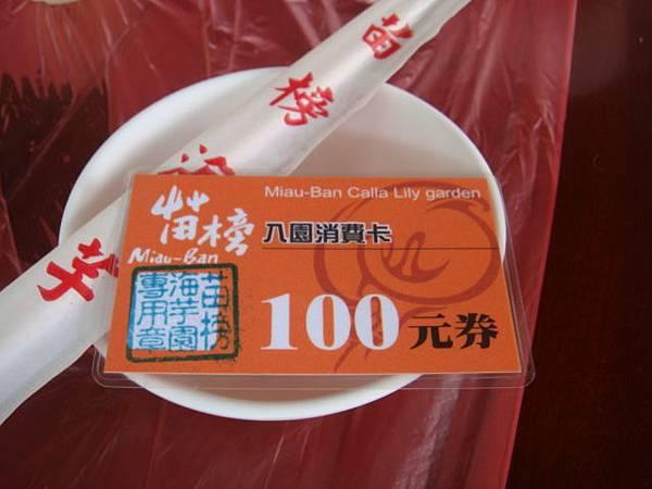[竹子湖]--入園費100元,可以抵飲料或用餐