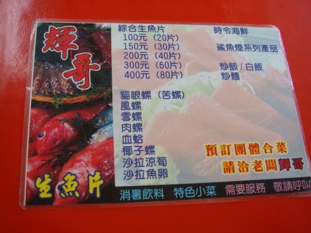 生魚片很超值!