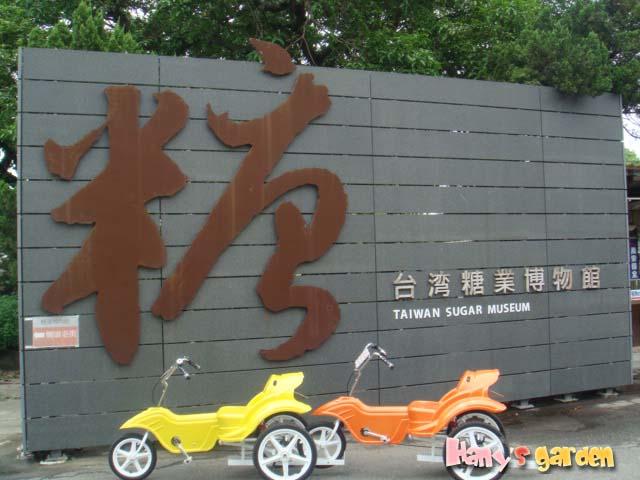 糖業博物館