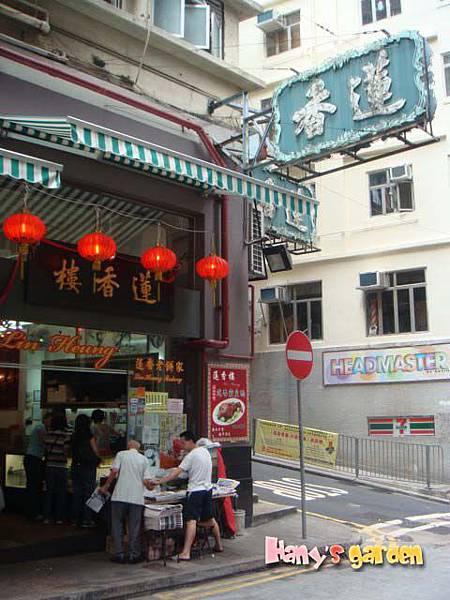 [香港蓮香樓]--位在熱鬧的中環街道轉角