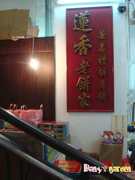 [香港蓮香樓]--這可是蓮香樓的老本行