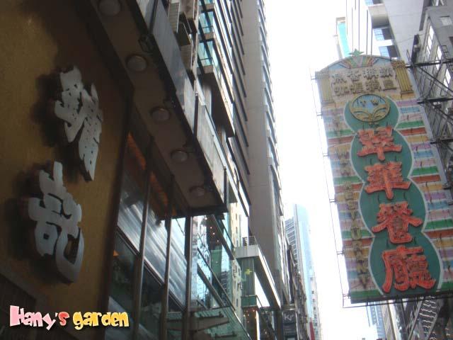 [香港鏞記]--對面就是翠華
