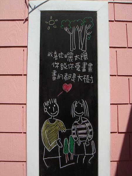 畫黑板!!!