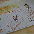 台中‧安徒生童話廚
