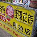 內灣特產--野薑花粽