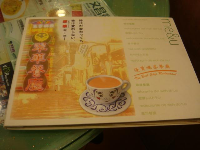 『香港翠華餐廳』