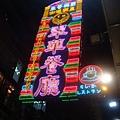 『香港翠華餐廳』--老字號