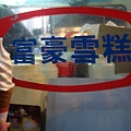 [香港富豪雪糕]--港劇經常見到