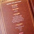 『南投的歐莉葉荷』--中餐的菜單,沒用餐進不了餐廳!!
