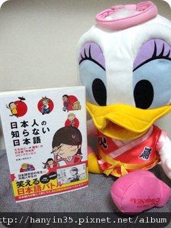 日本人の知らない日本語.jpg