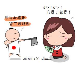 感覺被日本搶劫了.bmp