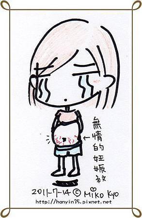 2011-07-14無情的妊娠紋.jpg