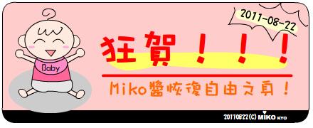 Miko拆背帶囉.bmp