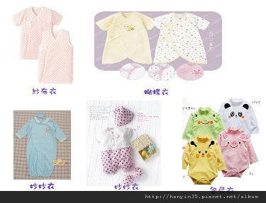 寶寶衣服.jpg