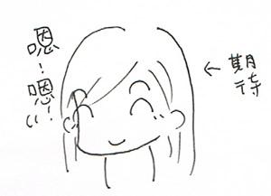 期待中miko.jpg