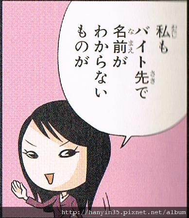 日本人の知らない日本語-14.jpg