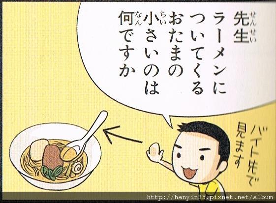 日本人の知らない日本語-12.jpg
