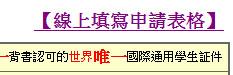 國際學生證01.jpg