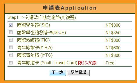 國際學生證02.jpg