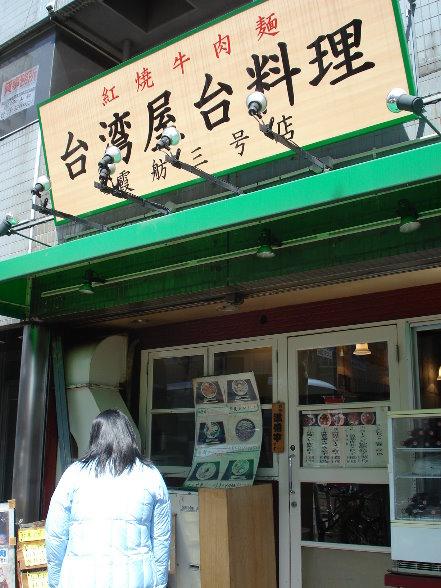很貴的台灣料理店