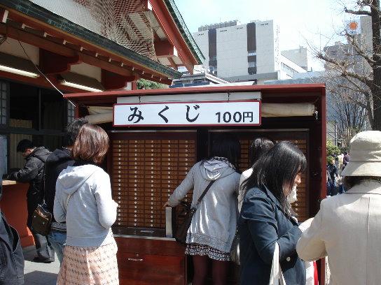 求籤的地方要一百日幣