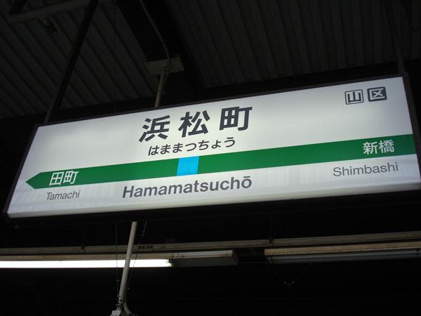 從這站開始走到東京鐵塔囉