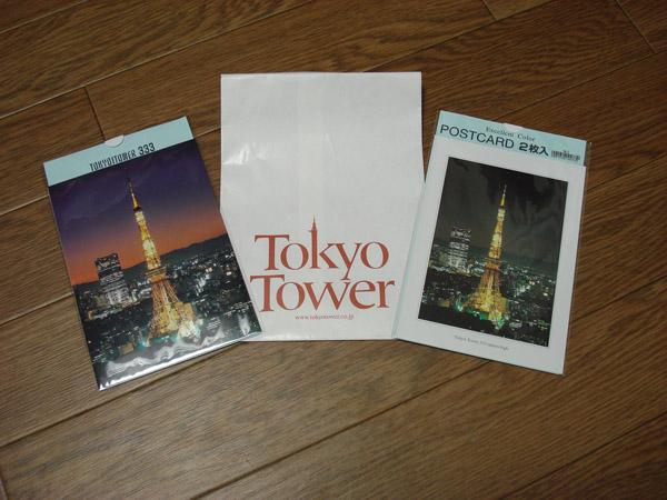 今天有買鐵塔的明信片