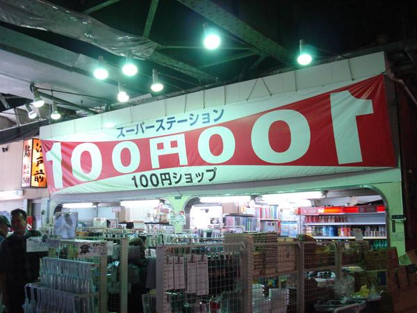 這是百圓商店!他幫了我很多忙