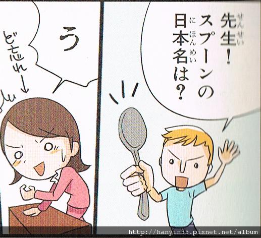 日本人の知らない日本語-16.jpg