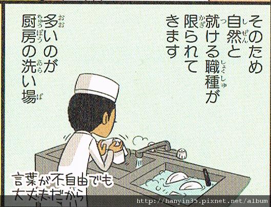 日本人の知らない日本語-03.jpg