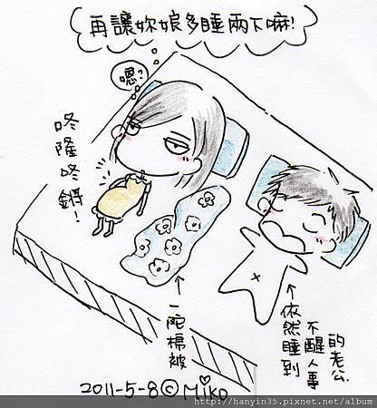 2011-5-8母親節的踢踢祝福.jpg