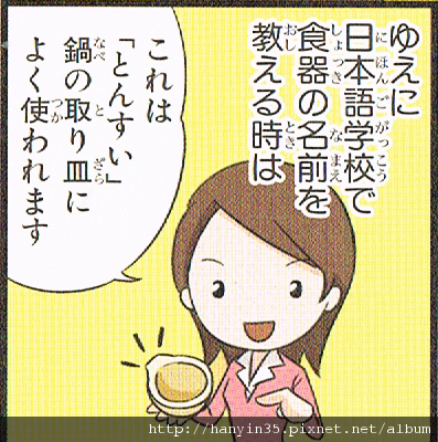 日本人の知らない日本語-04.jpg