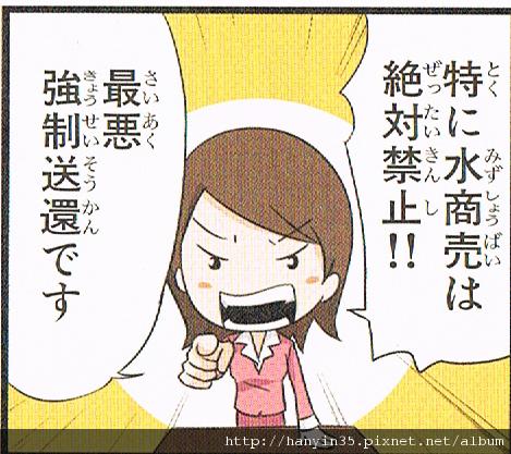 日本人の知らない日本語-02.jpg