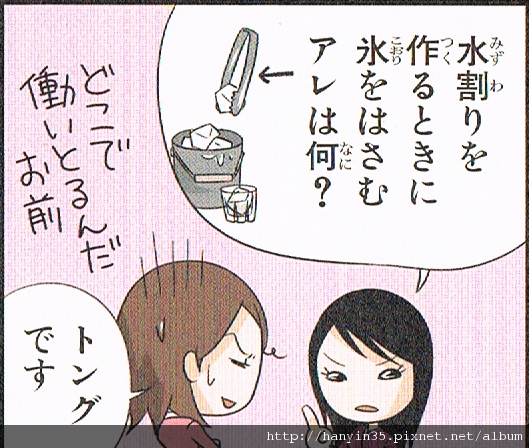 日本人の知らない日本語-15.jpg