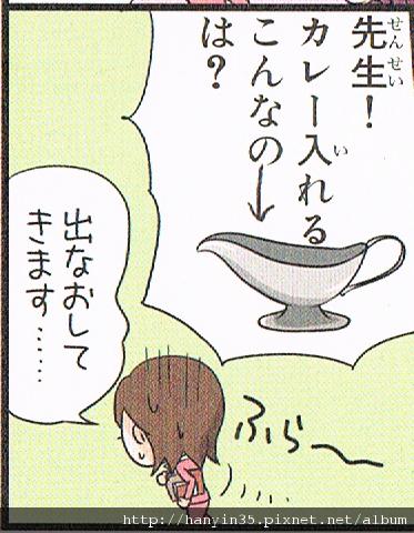 日本人の知らない日本語-17.jpg