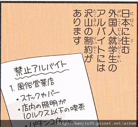 日本人の知らない日本語-01.jpg