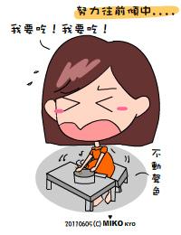 miko吃不到麵02.bmp