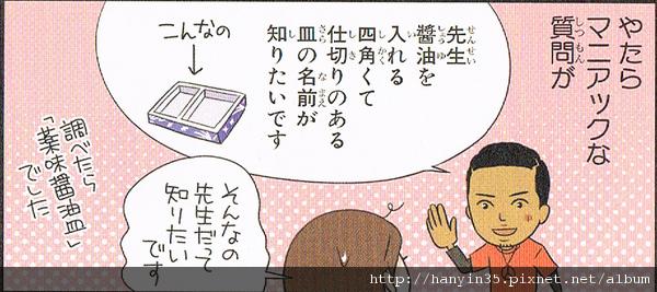 日本人の知らない日本語-05.jpg