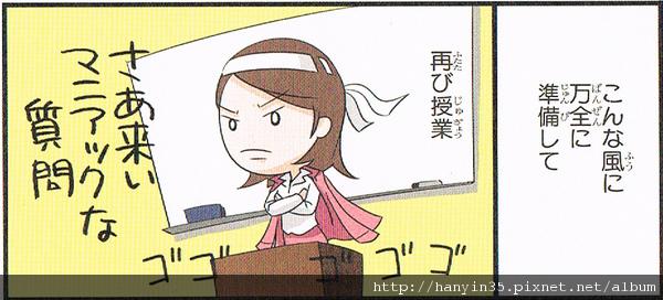 日本人の知らない日本語-11.jpg