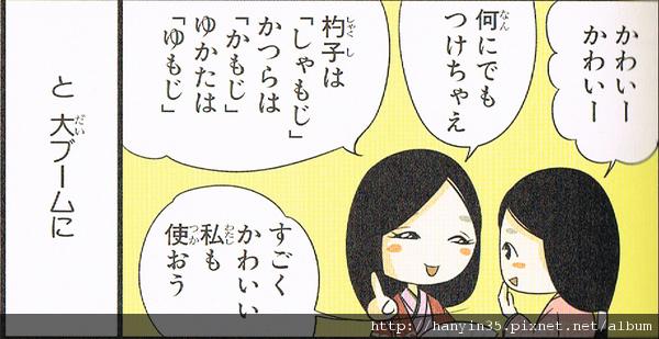 日本人の知らない日本語-08.jpg