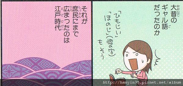 日本人の知らない日本語-09.jpg