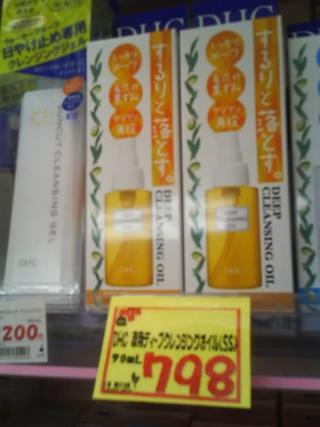這個卸妝油賣得比台灣便宜一點