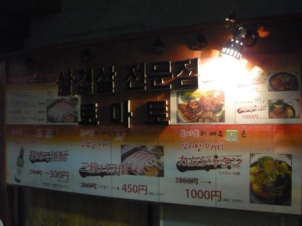 在東新宿車站下車!再徒步十分鐘左右到達!