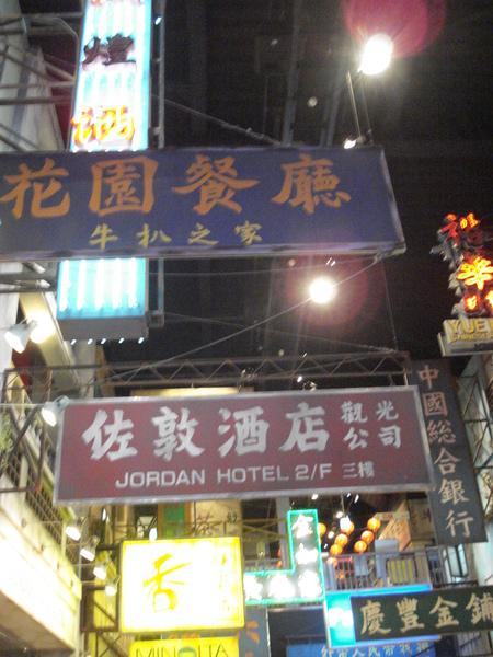 真的很香港吧