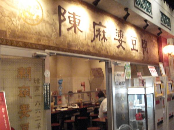 聽說這家麻婆豆腐是出名的道地的徹底