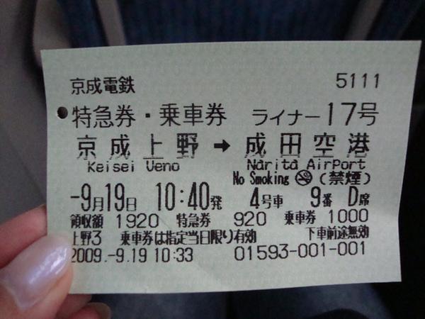 2009-9-19出發前往成田機場
