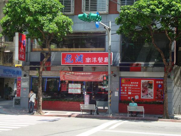 2009-9-20泰式料理
