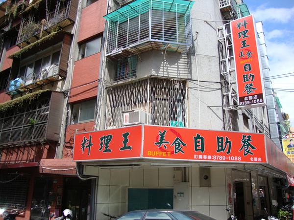 2009-9-25好喜歡台灣自助餐