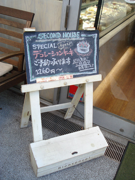 下北沢のsecond house