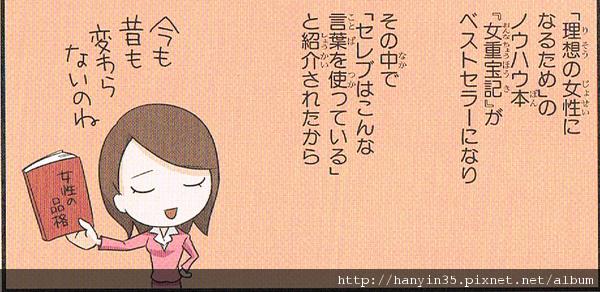 日本人の知らない日本語-10.jpg